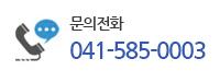 문의전화 02.6255.3013